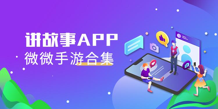 讲故事app