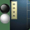 围棋宝典最新手机版