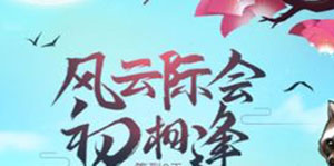 剑网3:指尖江湖怎么关语音播报