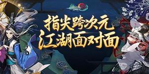 剑网3:指尖江湖十全大补汤材料获取攻略