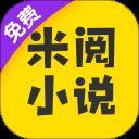 米阅小说手机版