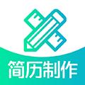 简历制作app