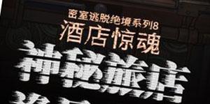 密室逃脱绝境系列8酒店惊魂通关攻略 详细过关流程