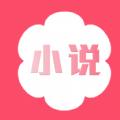 花倚小说无限书币版