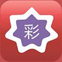 广源彩票app最新版