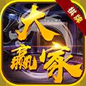 大赢家斗地主最新版app