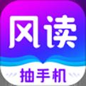 风读小说抽手机app