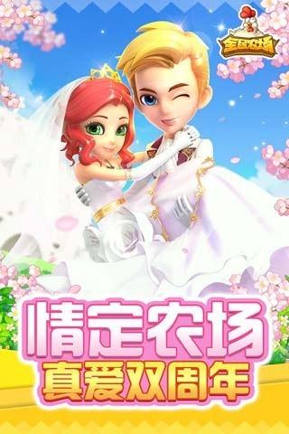 全民农场中文版