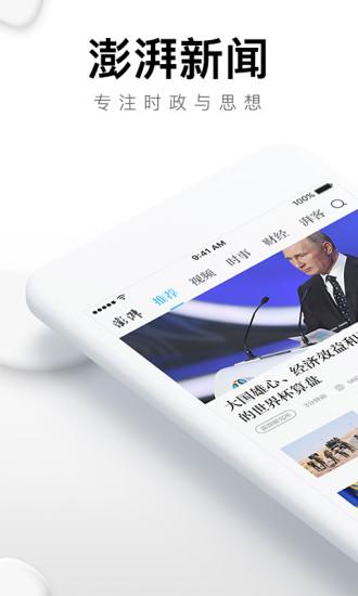 澎湃新闻手机版