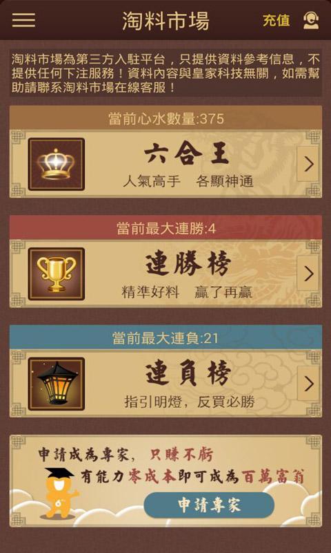 六台宝典正版
