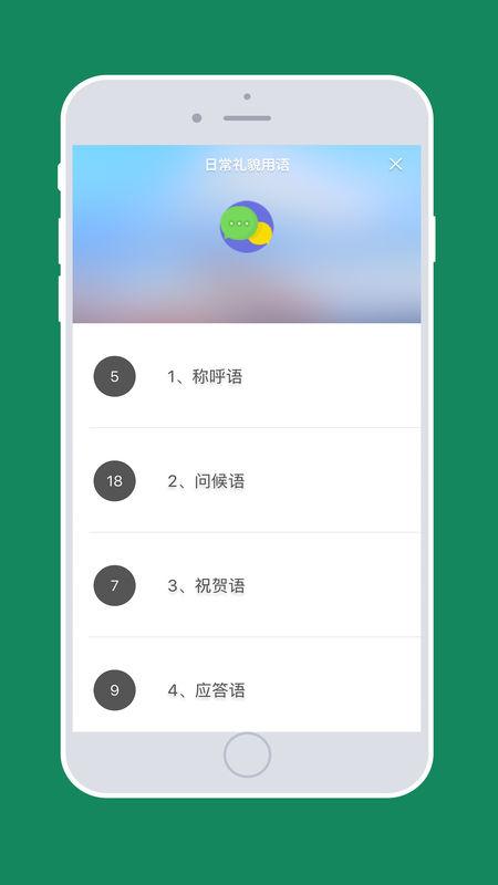 常用日语手机版
