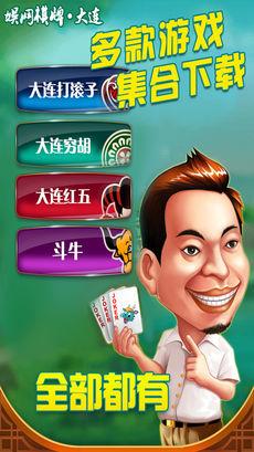 娱网棋牌手机版