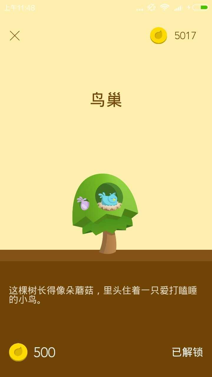 Forest精简版