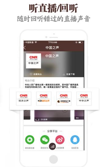 中国广播精简版