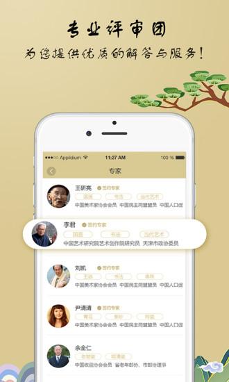拍品汇app最新版
