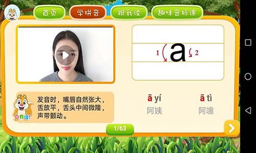 汉字汉语拼音去广告版