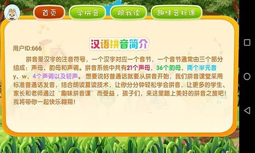 汉字汉语拼音