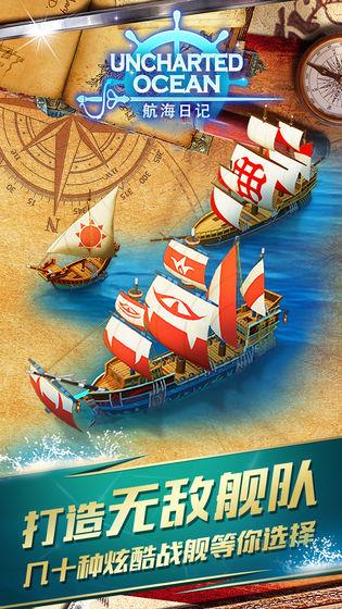 航海日记BT版