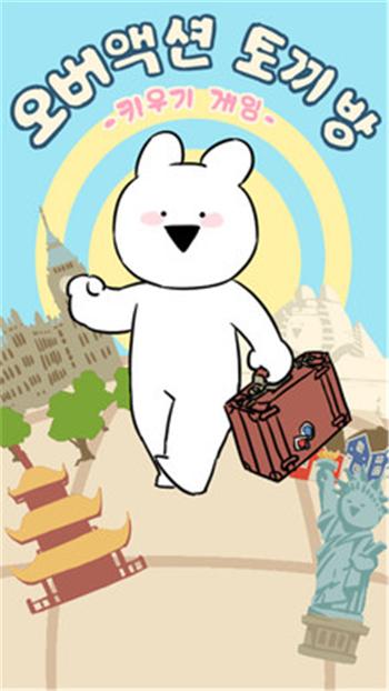 爱跳舞的兔子中文版