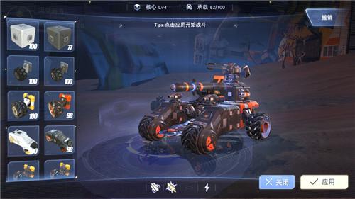 重装上阵:无限战车