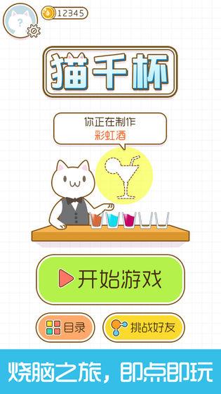 猫千杯免费版