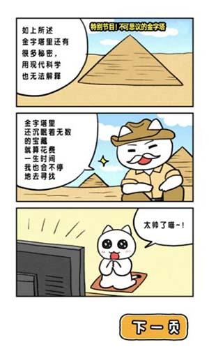 白猫大冒险完整版