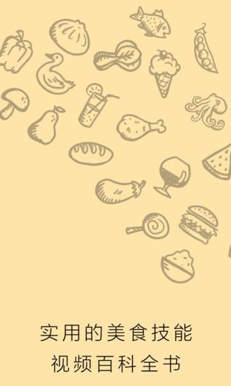 味库美食视频app