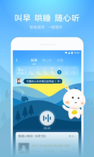 凯叔讲故事app