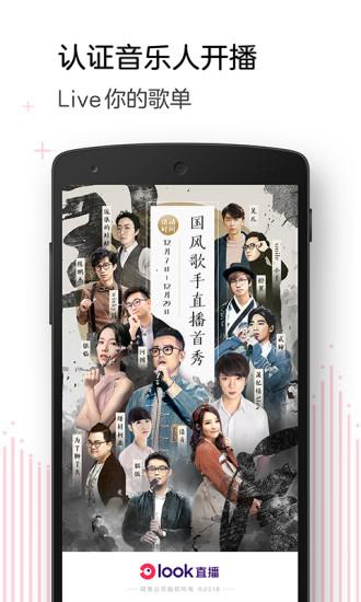 LOOK直播app