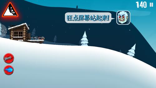 滑雪大冒险西游版