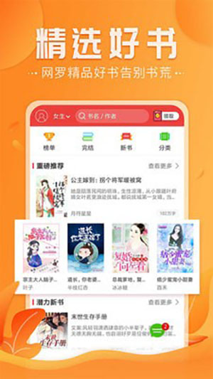 免费淘小说app