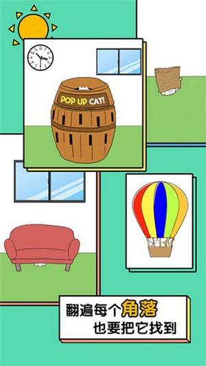 我的猫咪哪去了