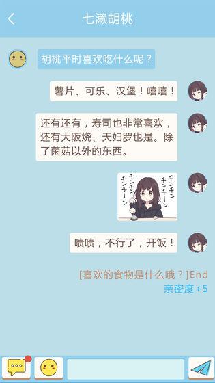 胡桃日记公测版
