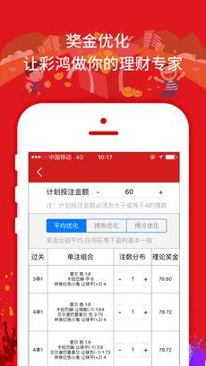 彩鸿彩票app