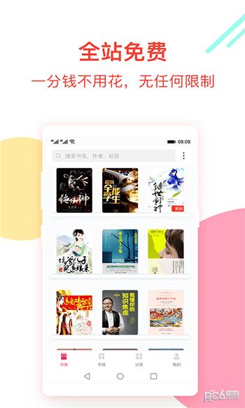 西瓜小说app