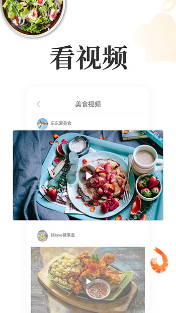 网上厨房手机版