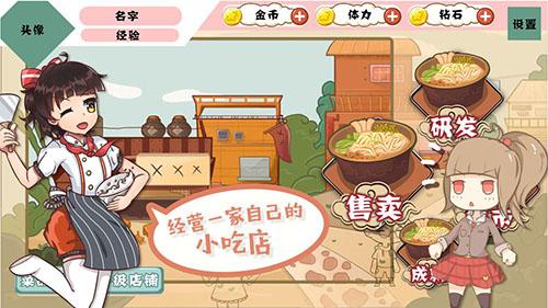 中国传统小吃店破解版