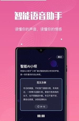呗音app