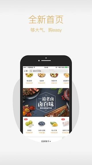 天天果园手机app