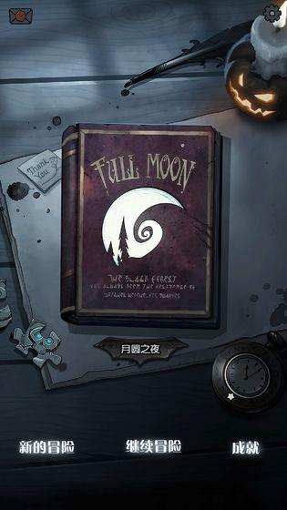月圆之夜手游