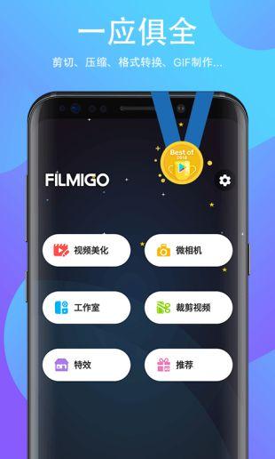 Filmigo视频剪辑去水印版