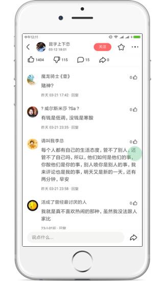 皮皮段子app
