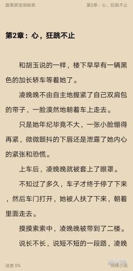 快爽小说免费版