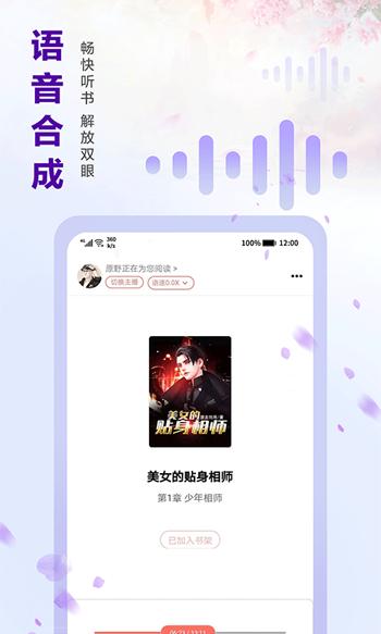 蜻蜓免费小说app手机版