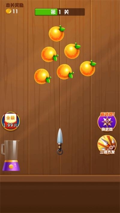 王牌切水果游戏