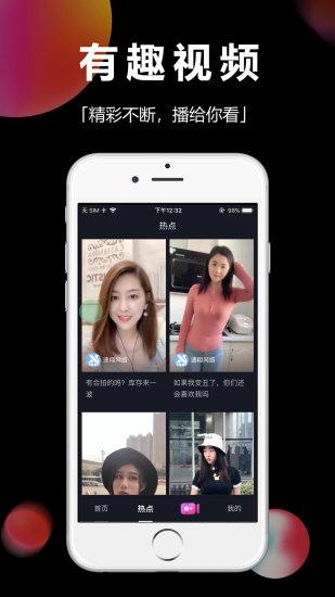 趣味短视频app