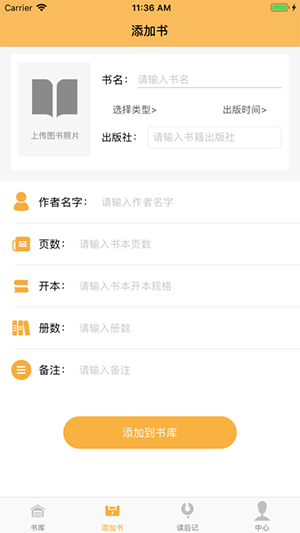 香瓜读记app最新版
