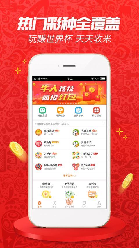 连中彩票app旧版