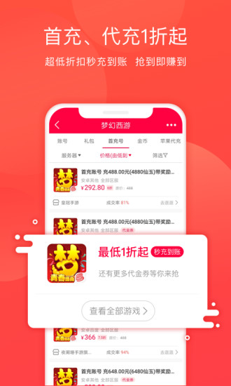 淘手游平台app