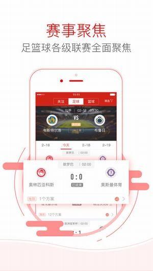 网易红彩app